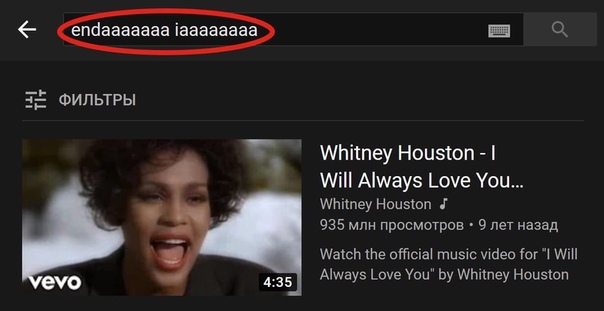 endaaaaaaa iaaaaaaaa Whitney Houston — I Will Always Love You... 935 млн просмотров • 9 лет назад Watch the official music video for