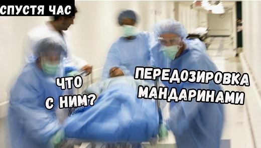 Час спустя в отделении реанимации: Доктор, что с ним? Передозировка мандаринами!