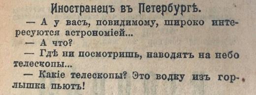 Иностранецъ въ Петербурге. — А у васъ, повидимому, широко интересуются астрономiей... — <!--