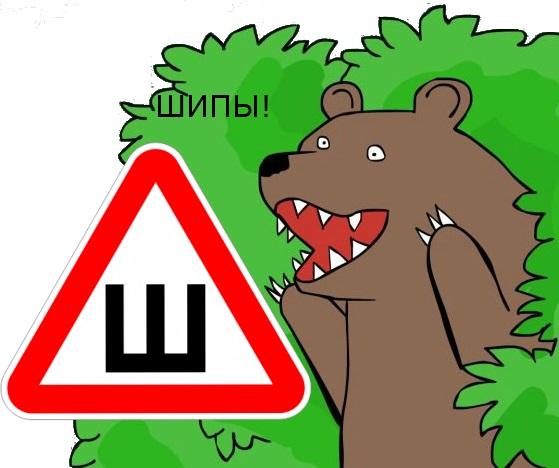Медведь и знак Шипы
