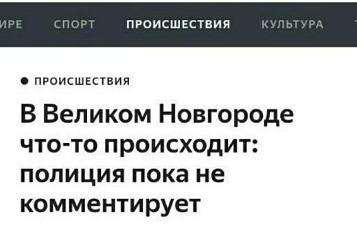 ПРОИСШЕСТВИЯ | В Великом Новгороде что-то происходит: полиция пока не комментирует.