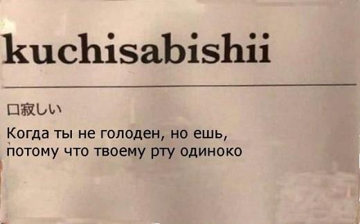 kuchisabishii — Когда ты не голоден, но ешь, потому что твоему рту одиноко.