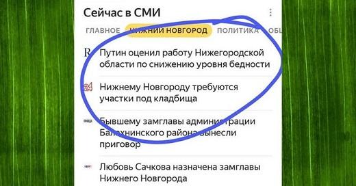 СМИ: Путин оценил работу Нижегородской области по снижению уровня бедности | Нижнему Новгороду требуются участки под кладбища