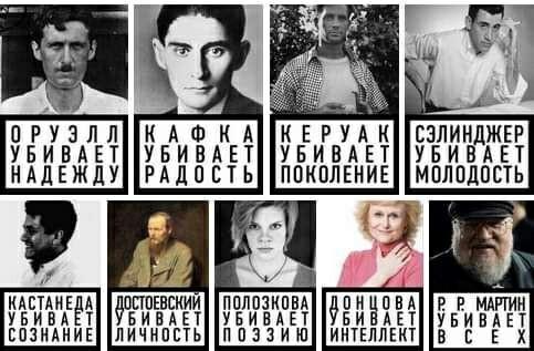 Убивающие писатели